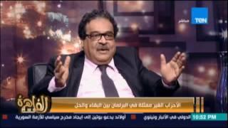 مساء القاهرة | الأحزاب غير الممثلة بالبرلمان بين البقاء والحل 5 أغسطس 2016