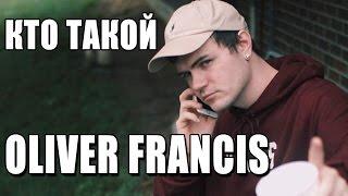 Кто такой: Oliver Francis | Oliver~