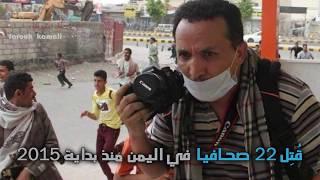 شاهد فيلما قصيرا عن استهداف المليشيا للصحفيين في اليمن