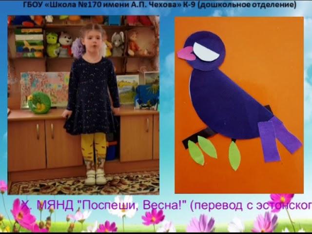 Изображение предпросмотра прочтения – ЕлизаветаПахомова читает произведение «Поспеши, весна!» Х.А.Мянд