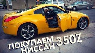 Покупка б/у Ниссан 350z 35th anniversary за 5,400$. Финал