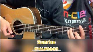 moumoonの「Sunrise」の伴奏(カラオケ)です。 アコースティックギターのみで演奏しました。 #moumoon #sunrise #cover #guitar.