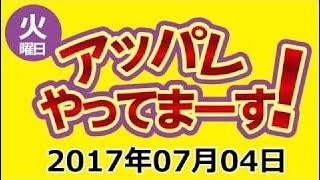 2017.07.04 アッパレやってまーす!火曜日 ロンドンブーツ1号2号(田村...