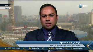 مراسل الغد: العملية العسكرية الشاملة في سيناء تتصدر الصحف المصرية