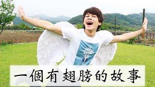 HowFun / 一個有翅膀的故事
