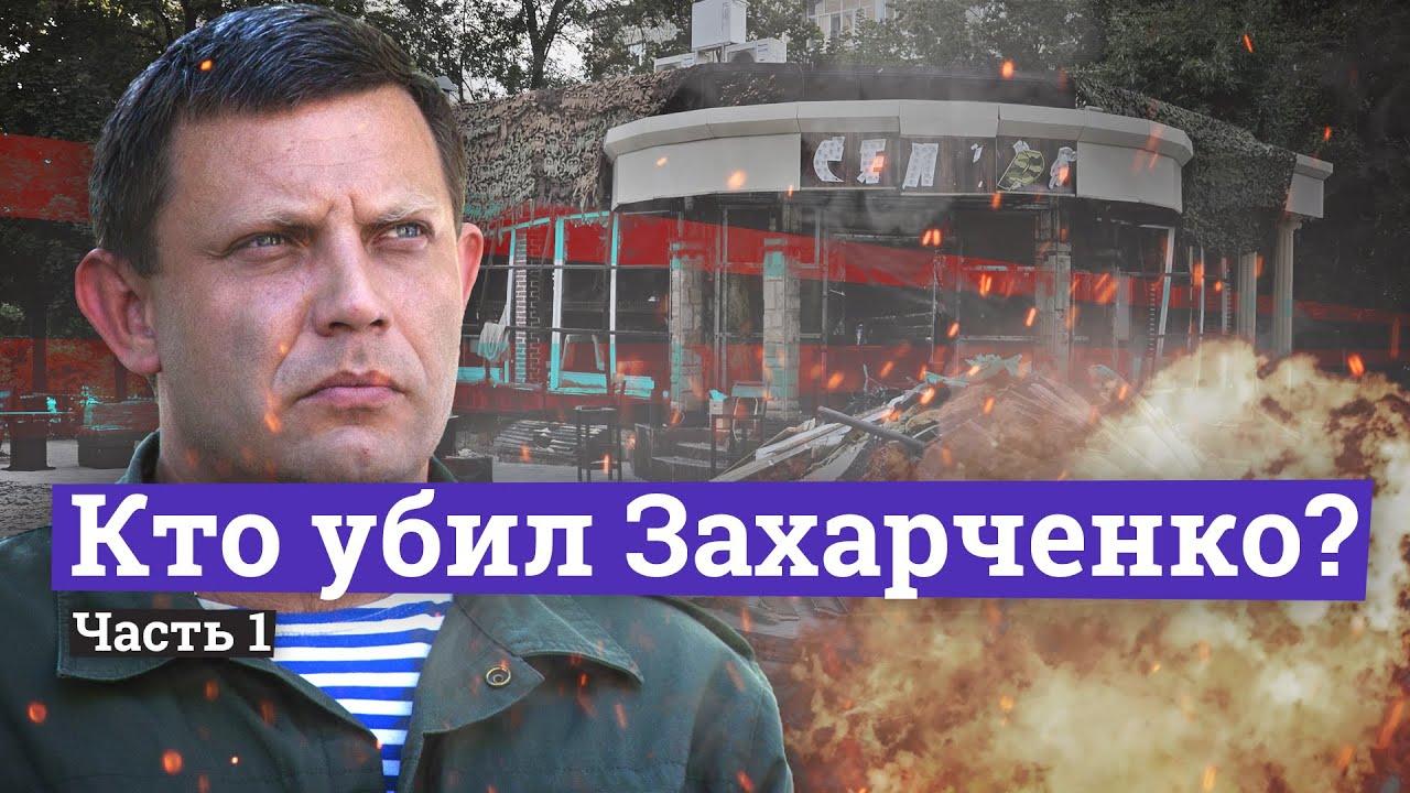 Кто взорвал главу ДНР Детальное расследование