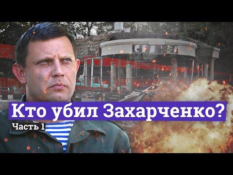 Кто взорвал главу ДНР? Детальное расследование