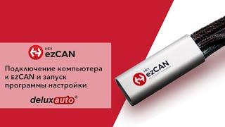 Подключение Вашего компьютера к ezCAN и запуск программы настройки на мотоциклах BMW, H-D и KTM.