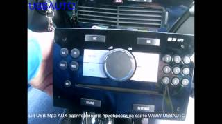 Установка USB-Mp3-AUX адаптера (Yatour / Xcarlink / DMC9088) на Opel Astra