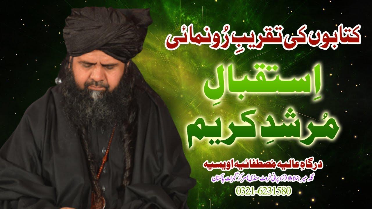 Istaqbal E Murshad E Karim | Mehfil E Taqreeb Ronamayi | 26 June 2021 | Safina E Mustufai