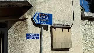 Село Панагия(Пафос,Кипър)