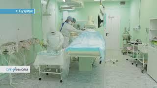 Рентгеноперационная в Бузулуке