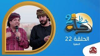 رحلة حظ 2 | الحلقة 22 - حوف - المهرة | مع خالد الجبري ونبيل الانسي | يمن شباب