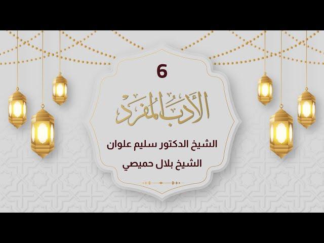 الأدب المفرد للإمام البخاري | الشيخ الدكتور سليم علوان | حديث 496 - 616 | المجلس 6