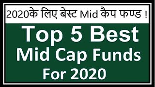 Top 5 Mid Cap Funds For 2020 | Best Funds For Higher Return