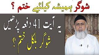 Download Sugar Ka Wazifa - Baba Jee Ka Wazifa For Diabetes in Urdu   Life Skills Tv