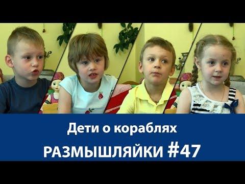 Размышляйки #47. Дети о кораблях