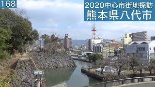 2020中心市街地探訪168・・熊本県八代市