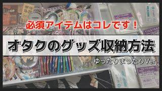 【オタク必見】アニメグッズの収納方法。必須アイテムはこちらです!!(雑談多めのまったりグッズ収納動画)