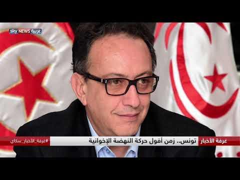 تونس.. زمن أفول حركة النهضة الإخوانية
