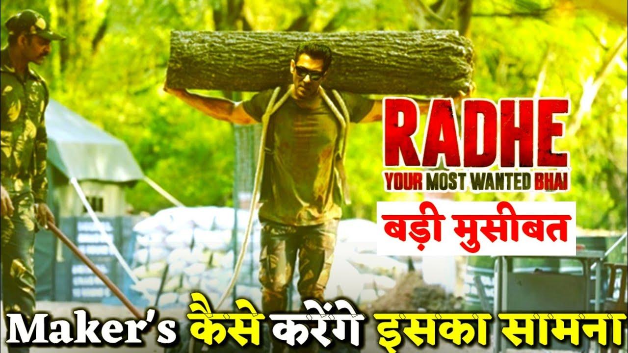Radhe Your Most Wanted Bhai पर आ चुकी है मुसीबत, Maker's कैसे करेंगे सामना | Salman Khan Latest News