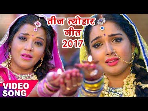 2017 का नया तीज त्योहार गीत - Aamrapali Dubey, Monalisa - कबहु ना साथ छूटे - Bhojpuri Teej Songs