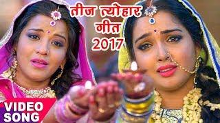 2019 का नया तीज त्योहार गीत - Aamrapali Dubey, Monalisa - कबहु ना साथ छूटे - Bhojpuri Teej Songs