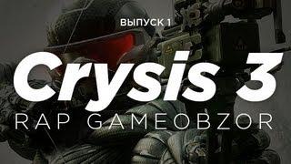 'RAPGAMEOBZOR' - CRYSIS 3 [1 выпуск]