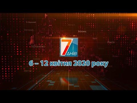 Підсумкова програма «7 днів». 6 – 12 квітня 2020 р
