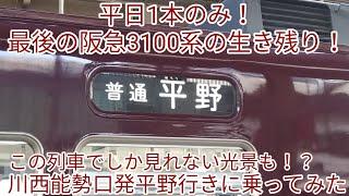 【平日朝1本のみ!】【最後の阪急3100系の生き残り!】川西能勢口発平野行きに乗ってみた