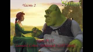 Самоучитель игры на синтезаторе. Урок №15. Leonard Cohen. Hallelujah. (OST Shrek). Часть 2.