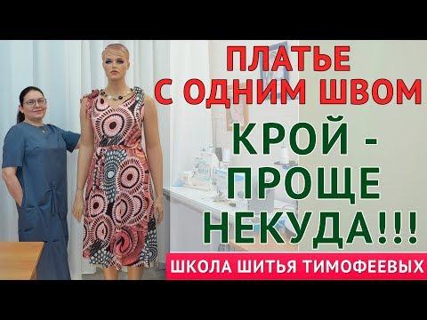 ПЛАТЬЕ С ОДНИМ ШВОМ|КРОЙ  - ПРОЩЕ НЕКУДА !!!  - Тимофеева Тамара
