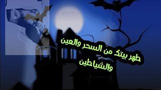 طهر البيت من العين والسحر والشياطين /الراقي المغربي مراد ابو سليمان
