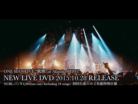 NOCTURNAL BLOODLUST - 銃創(MV)