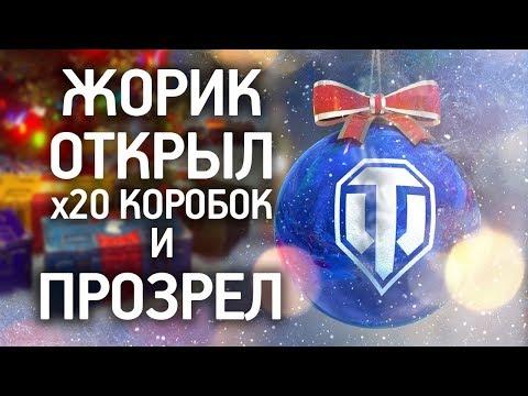 WotComedy   Жорик открывает 20 коробок Новогоднее наступление 2019 World of Tanks 2020