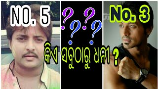 Top 5 richest Actor of Ollywood Industry & list of house| car| bike| net Worth. By Something new