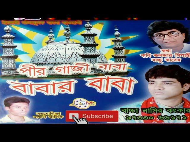 Gazi go tomar nai ko.Bengali qawwali.Bacha NasirJhankar.