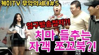 [케이TV][무악의세대#5] 치마 들추는 자객 쪼꼬북?! 영구방송정지?! (케이X봉준X쪼꼬북X기훈)[16.10.28]
