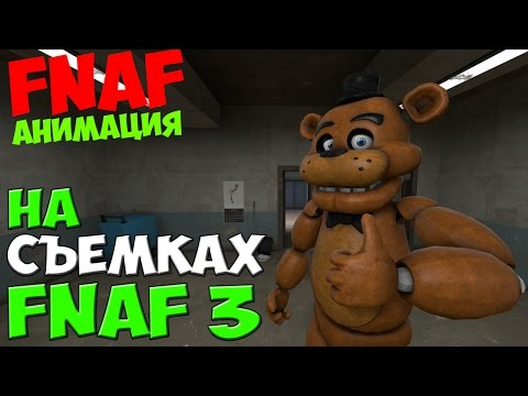 Five Nights At Freddys 3 - НА СЪЕМКАХ FNAF 3 - 5 ночей у Фредди