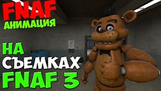 Five Nights At Freddy s 3 НА СЪЕМКАХ FNAF 3 5 ночей у Фредди