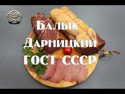 Дарницкий балык по ГОСТу СССР в домашних условиях