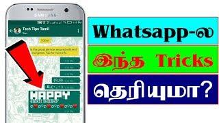 Whatsapp Tricks in Tamil   Whatsapp Tricks and Tips - Tech Tips Tamil