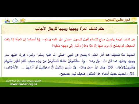 حكم كشف المرأة وجهها ويديها للرجال الأجانب الشيخ عبدالعزيز بن باز Youtube