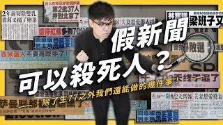 【 志祺七七 】不要再笑記者智商30了!製造假新聞,其實每個人都有可能是幫兇!