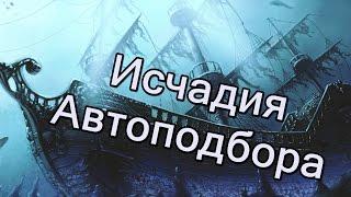 TERA Online. Исчадия Автоподбора. Келиван VS Исчадия. 20-1.
