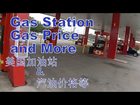 U.S. Gas price,gas station and etc 汽油,加油站以及其他