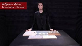 Mainzu Esenzia - обзор коллекции(, 2017-04-20T08:59:58.000Z)
