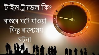 Is Time Travel possible? / 2 Mysterious event of Time Travel ৷৷ Bengali