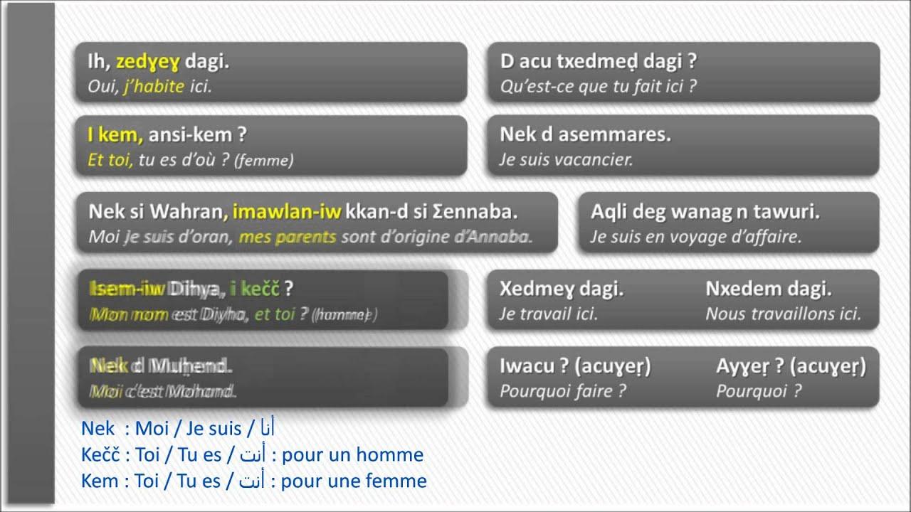 Amazigh/Kabyle : Tamsirt tis° 2 = Leçon n°2 = cours n°2 = درس رقم 2 (version 2) Algerie