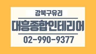 대흥종합인테리어,강북구유리,강북구샷시,강북구타일